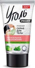 Fito Kosmetik Coal Proff Nourishing Charcoal Body Scrub Tube 120g