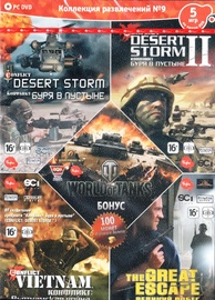 Izklaides Kolekcija 9 - Conflict: Desert Storm 1, 2 and Vietnam, Great Escape Russian Version PC