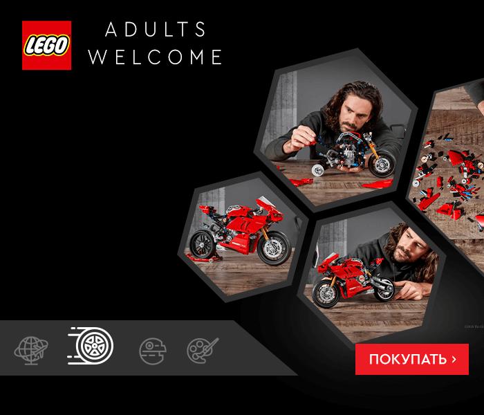 LEGO для профессионалов