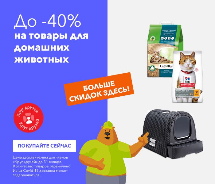 БОЛЬШЕ СКИДОК ЗДЕСЬ! ЯНВАРСКАЯ РАСПРОДАЖА! До -40% на товары для домашних животных