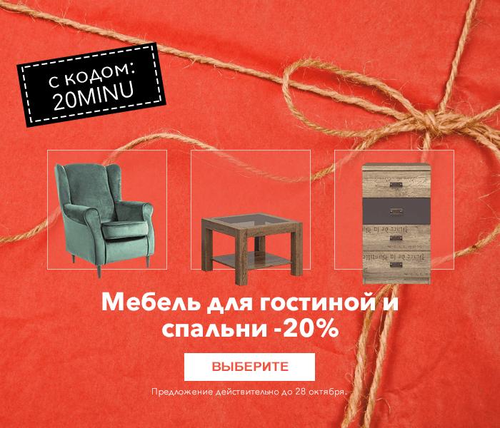 Мебель для гостиной и спальни. Купон 20%