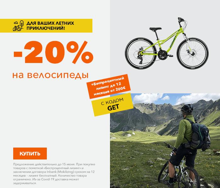 Супер-летние предложения для вас! на велосипеды -20% с кодом GET