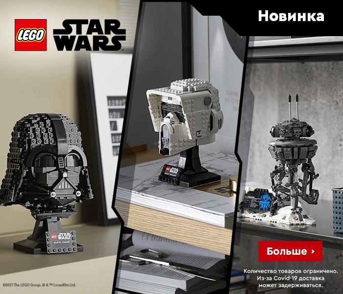 Новинка! LEGO STAR WARS