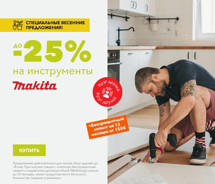 Специальные весенние предложения! на инструменты Makita до 25%