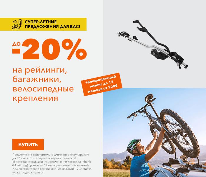 Супер-летние предложения для вас! на рейлинги, багажники, велосипедные крепления до -20%