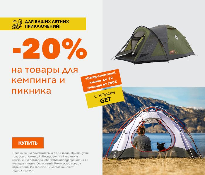 Для Ваших летних приключений! на товары для кемпинга и пикника -20%