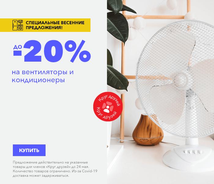 Специальные весенние предложения! на вентиляторы и кондиционеры до -20%