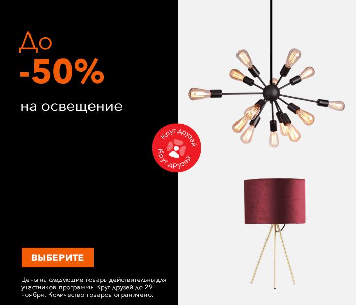 До -50% на освещение