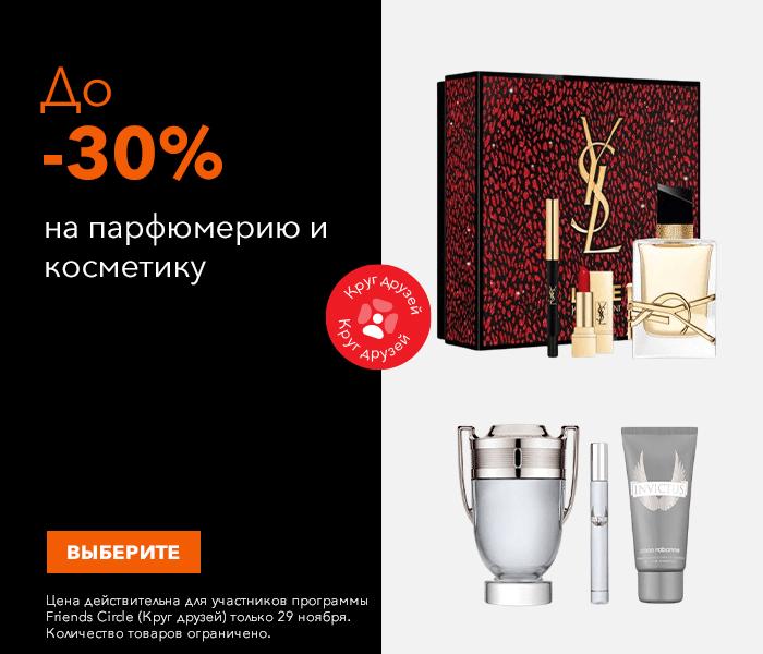 До - 30% на парфюмерию и косметику