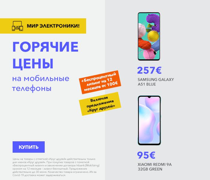 Мир электроники! Горячие цены на мобильные телефоны