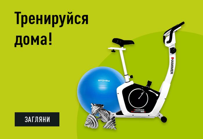 Занимайся спортом дома!
