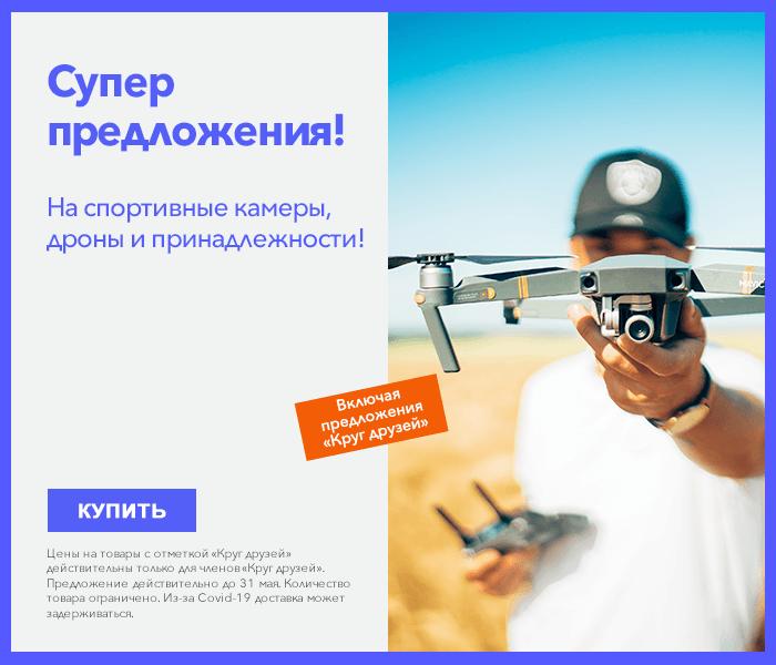 СУПЕР предложения на спортивные камеры, дроны и принадлежности!