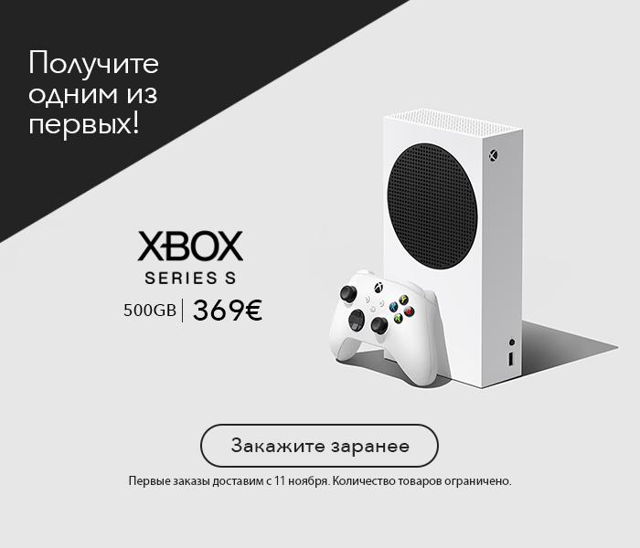 Получите одним из первых! Xbox Series S 500 GB