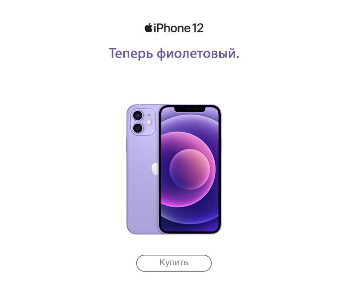 iPhone 12 теперь фиолетовый предпродажа