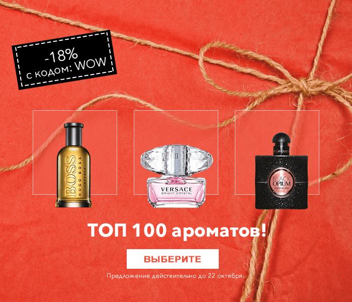 ТОП 100 ароматов -18% с кодом WOW