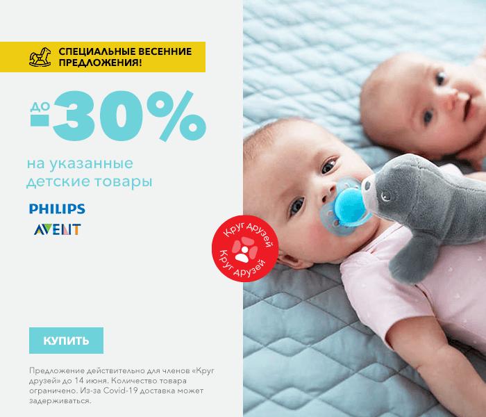 Специальные летние предложения для детей! на избранные детские товары Philips Avent до -30%
