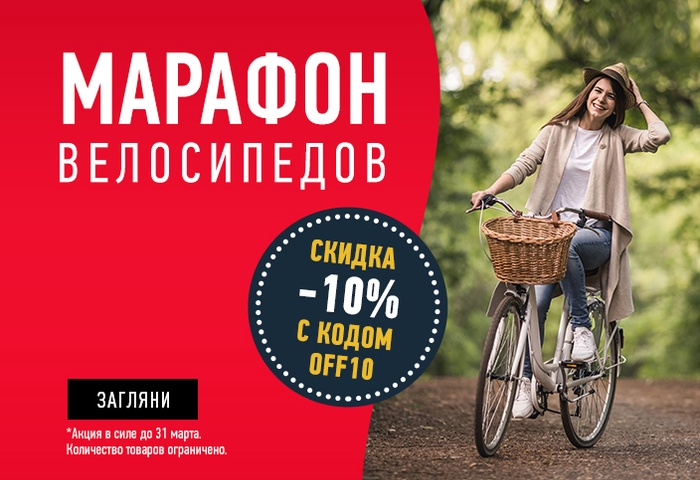 МАРАФОН ВЕЛОСИПЕДОВ. СКИДКА -10% С КОДОМ OFF10