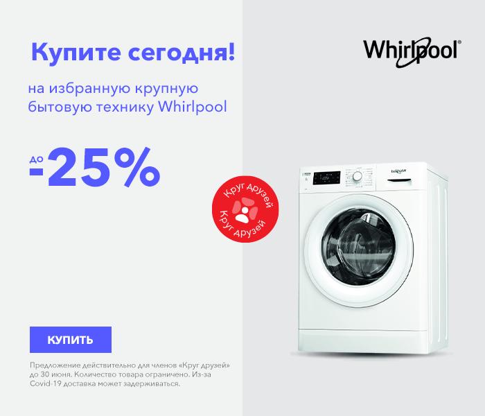Купите сегодня! на избранную крупную бытовую технику Whirlpool до -25%