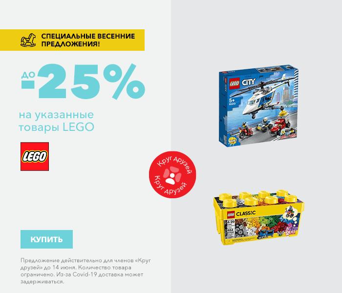 Специальные летние предложения для детей! на избранные LEGO до -25%