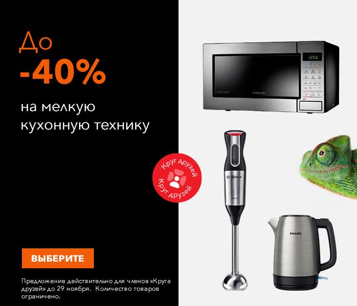 До -40% на мелкую кухонную технику