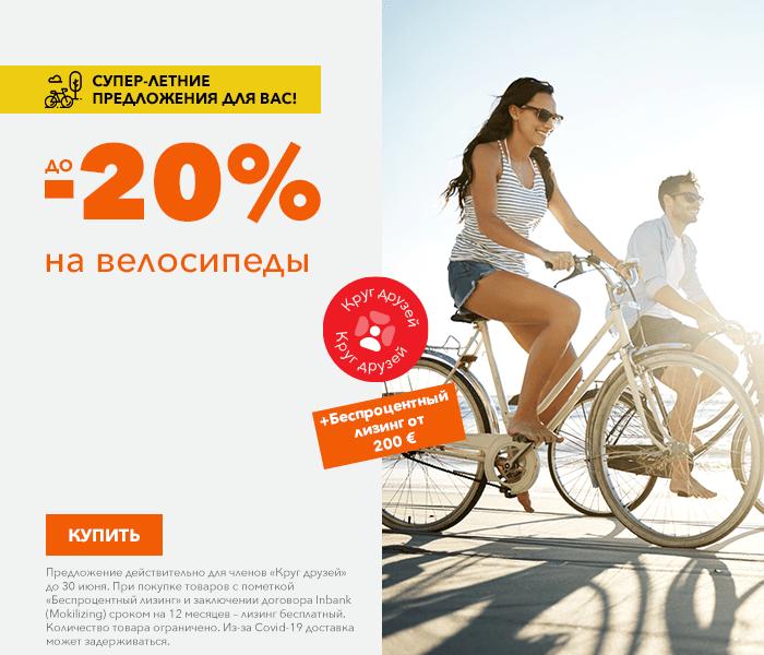 Супер-летние предложения для вас! на велосипеды до -20%