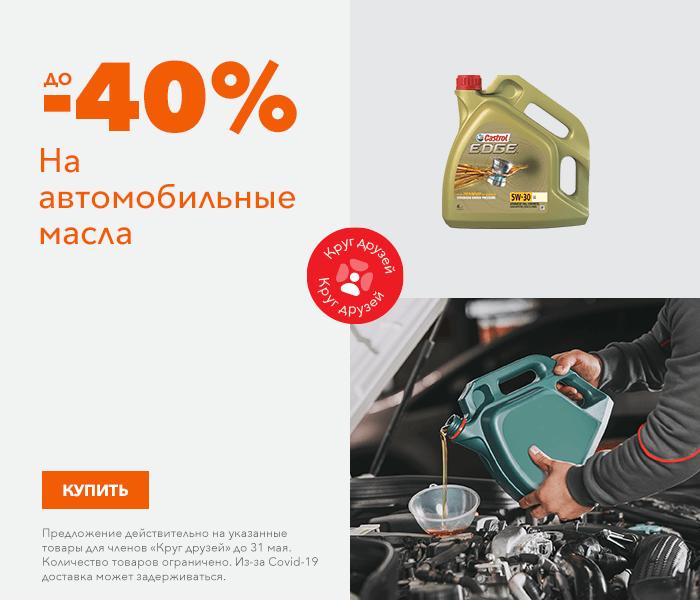 На автомобильные масла до -40%