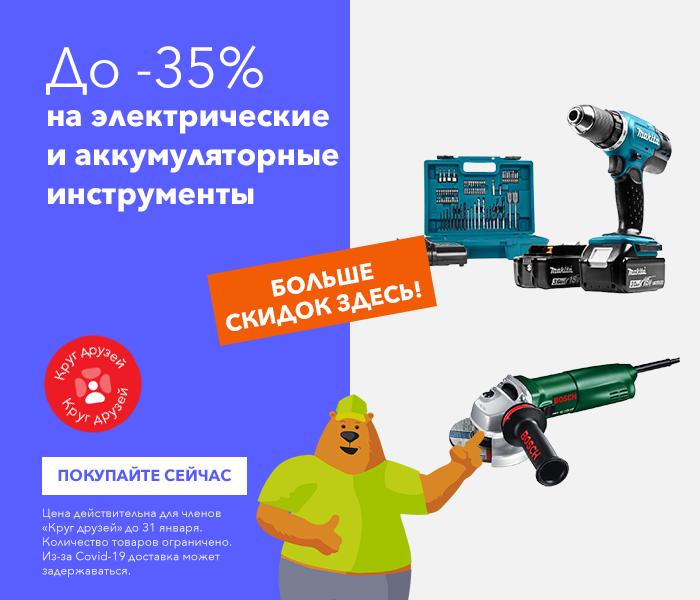 БОЛЬШЕ СКИДОК ЗДЕСЬ! ЯНВАРСКАЯ РАСПРОДАЖА! До -35% на электрические и аккумуляторные инструменты
