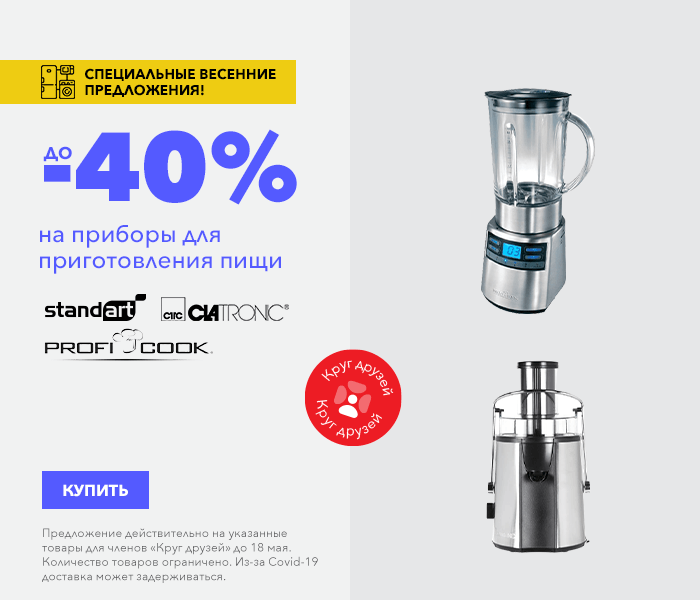 Специальные весенние предложения! на приборы для приготовления пищи Standart, Proficook, Clatronic до -40%