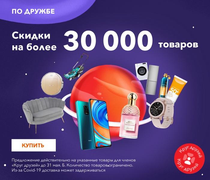 Скидки на более 30 000 товаров для друзей!