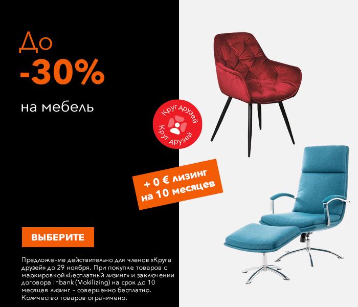 До - 30% на мебель