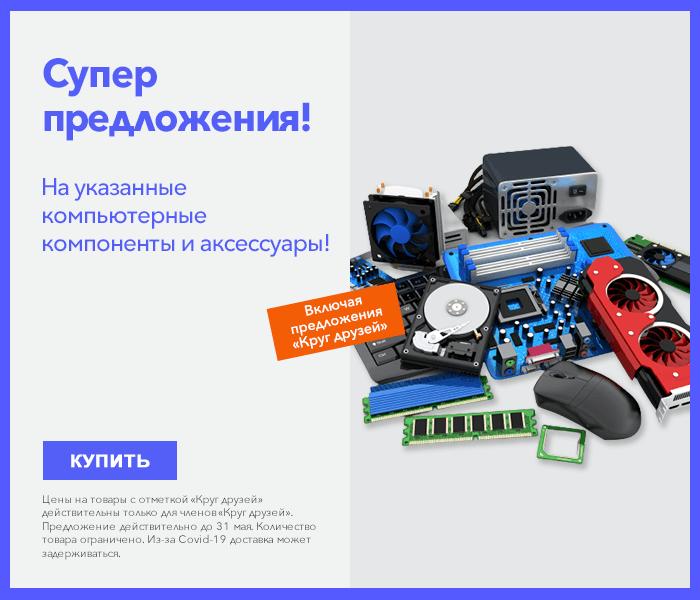 СУПЕР предложения на указанные компьютерные компоненты и аксессуары!