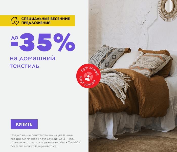 Специальные весенние предложения! на домашний текстиль до -35%