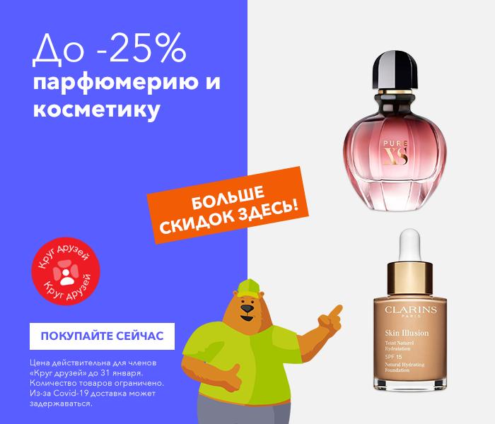 БОЛЬШЕ СКИДОК ЗДЕСЬ! ЯНВАРСКАЯ РАСПРОДАЖА! До -25% парфюмерию и косметику