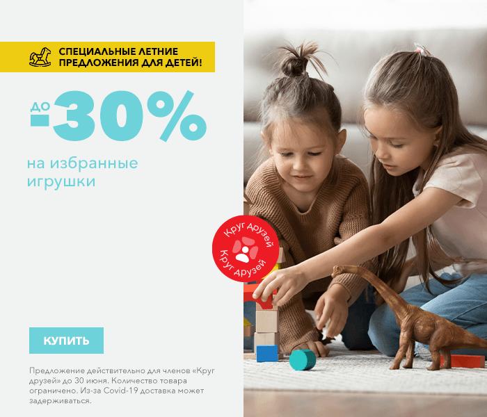 Специальные летние предложения для детей! на избранные игрушки до -30%