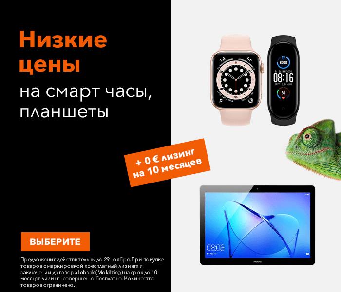 Низкие цены на смарт часы, планшеты