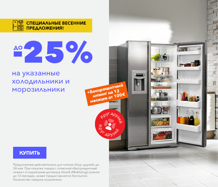 Специальные весенние предложения! на указанные холодильники и морозильники до -25%