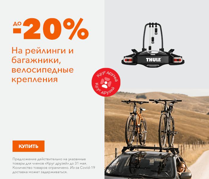 На рейлинги и багажники, велосипедные крепления до -20%
