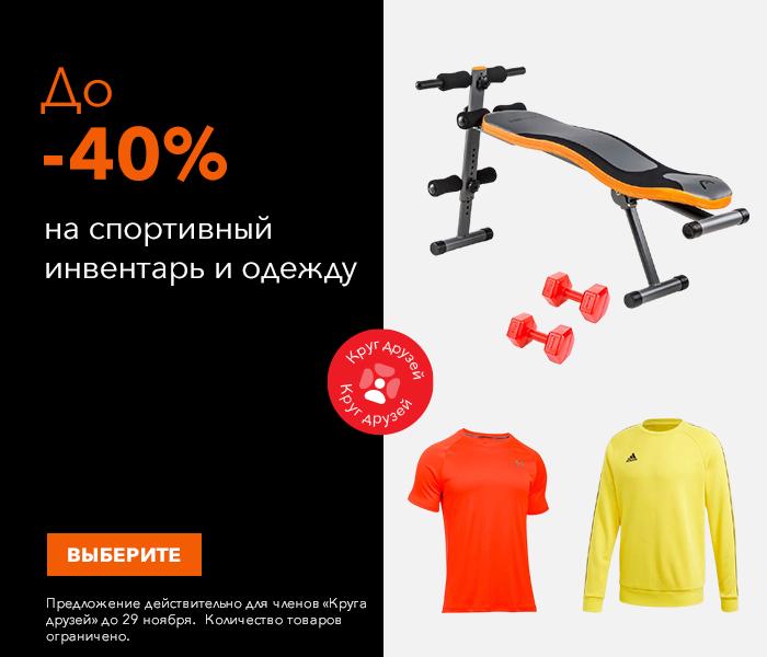 До -40% на спортивный инвентарь и одежду