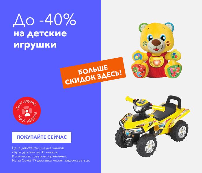 БОЛЬШЕ СКИДОК ЗДЕСЬ! ЯНВАРСКАЯ РАСПРОДАЖА! До - 40% на детские игрушки