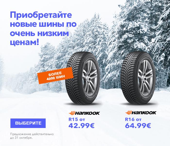 Приобретайте новые шины по очень низким ценам