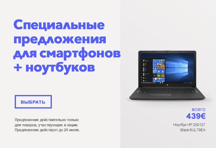 Специальные предложения для смартфонов + ноутбуков