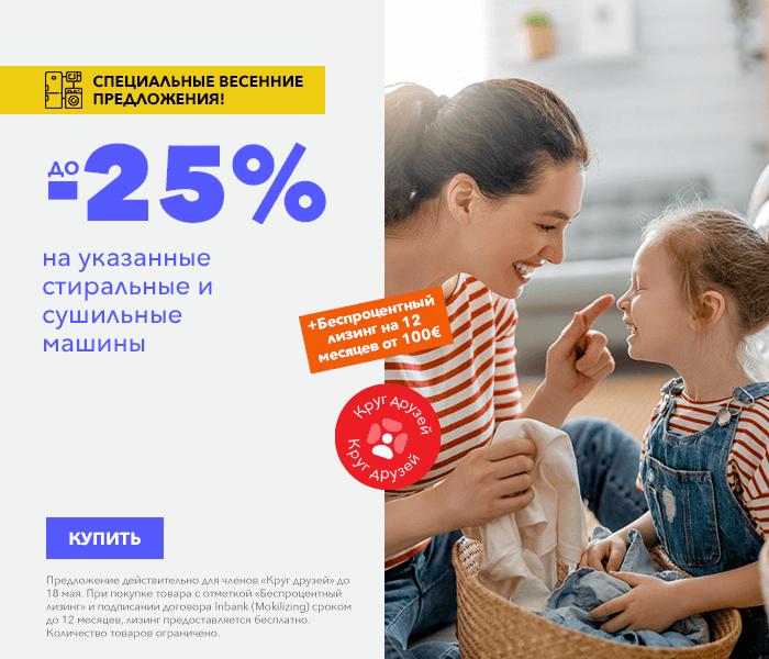Специальные весенние предложения! на указанные стиральные и сушильные машины до -25%