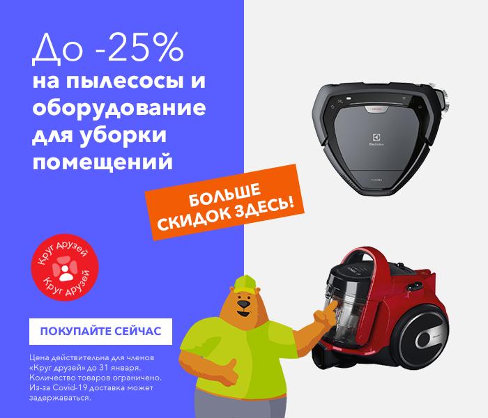 БОЛЬШЕ СКИДОК ЗДЕСЬ! ЯНВАРСКАЯ РАСПРОДАЖА! До -25% на пылесосы и оборудование для уборки помещений