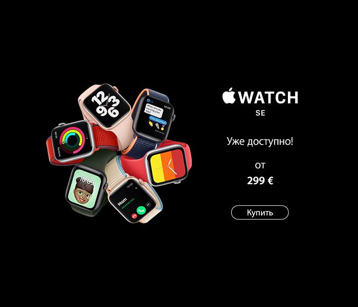 Apple Watch SE-  yже доступно!
