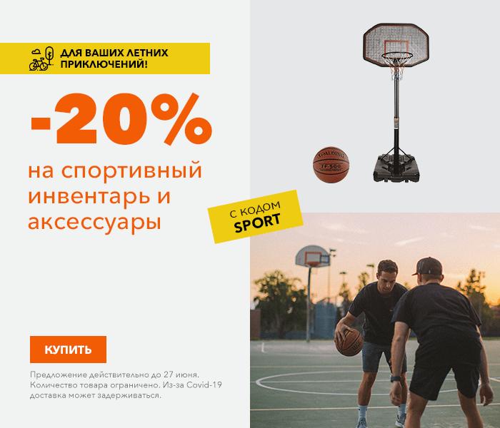 Супер-летние предложения для вас! на спортивный инвентарь и аксессуары -20% с кодом SPORT