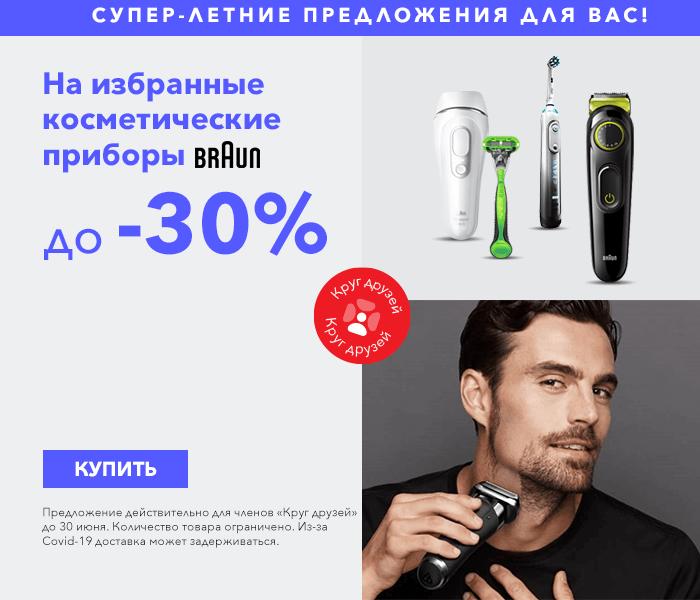 Супер-летние предложения для вас! на избранные косметические приборы Braun до -30%