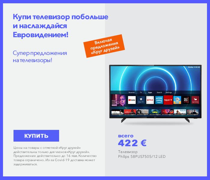 Купи телевизор побольше и наслаждайся Евровидением! Супер предложения на телевизоры