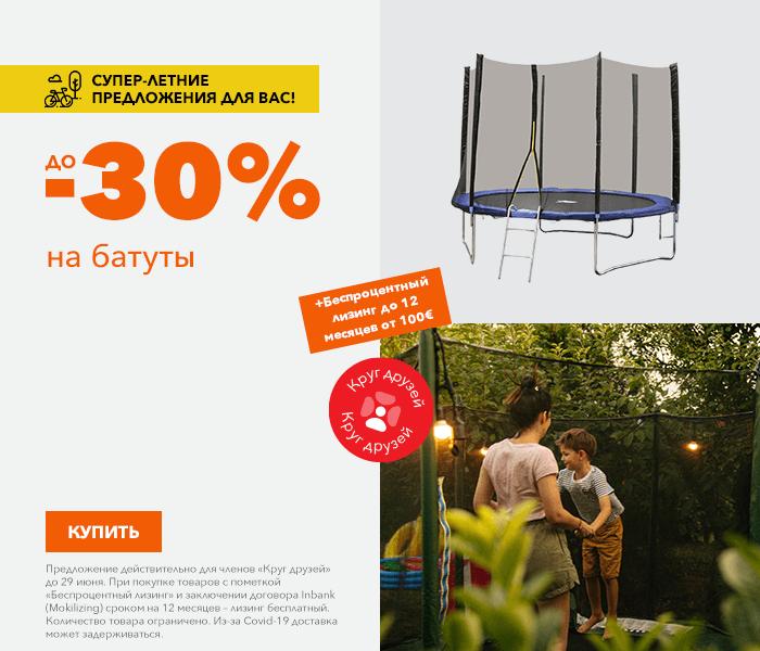Супер-летние предложения для вас! на батуты до -30%