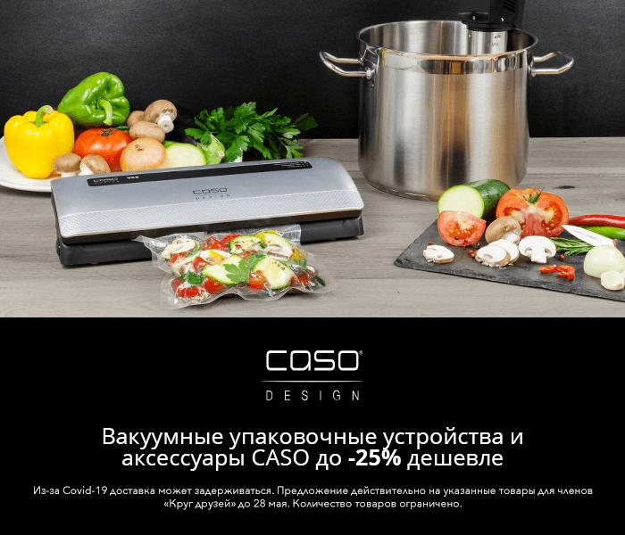 Вакуумные упаковочные устройства и аксессуары CASO до -25% дешевле