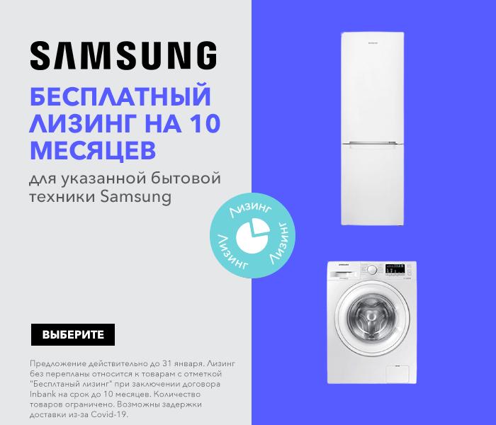 Бесплатный лизинг на 10 месяцев для указанной бытовой техники Samsung